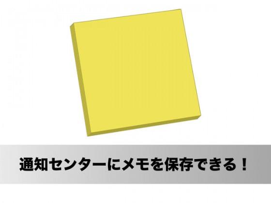 Macの通知センター(ウィジェット)にメモを保存できるアプリ「Swift Note」