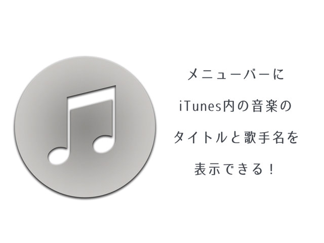 MacのメニューバーにiTunesで聴いている音楽のタイトルと歌手名を表示できるアプリ「Track Name for iTunes」