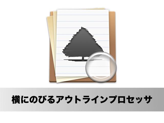 【神アプリ】横にのびるツリー表示のMac用アウトラインプロセッサ「Tree 2」がリリース!