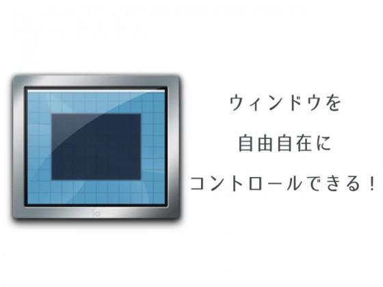 Macのウィンドウを自由に移動&リサイズができるアプリ「Window Tidy」