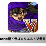 iPhoneアプリ「ドラゴンクエストⅤ」発売開始!価格は1,800円。