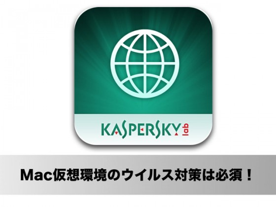 Macの仮想環境(Windows)のウイルス対策は Kaspersky(カスペルスキー)がおすすめ!