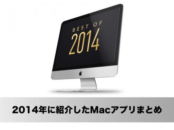 総決算!2014年に紹介した便利なMacアプリまとめ102連発!