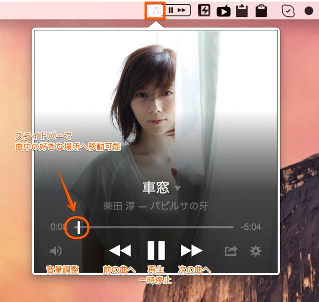 メニューバーからiTunesの曲を操作できる