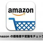 Amazon での買い物で大活躍!最安値や価格差を簡単に調べられるWebツール「モノレート」