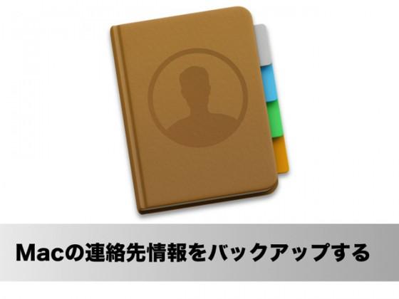 Macの「連絡先(アドレスブック)」アプリの情報をバックアップする方法