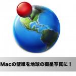 """<span class=""""title"""">息をのむほど美しい!Macの壁紙を地球の衛星写真に変更できるアプリ「Blue Planet」</span>"""