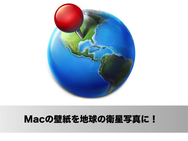 息をのむほど美しい!Macの壁紙を地球の衛星写真に変更できるアプリ「Blue Planet」