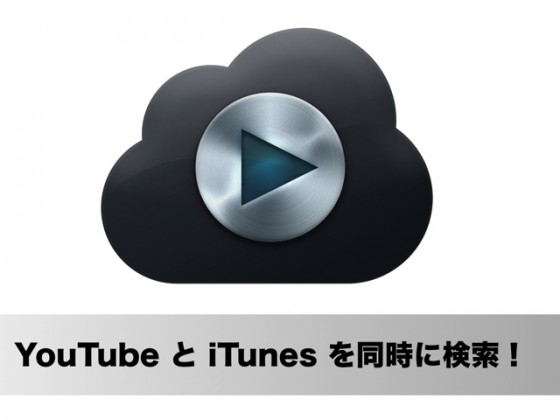 YouTubeの動画やiTunesライブラリ内の曲を同時に検索して視聴できるMacアプリ「CloudPlay」