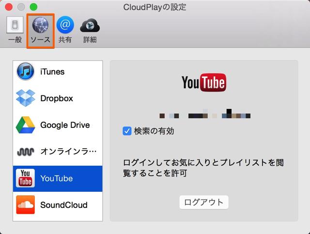 DropboxやGoogle Drive 内の音楽も検索して再生できる