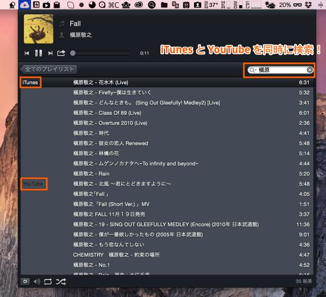 iTunesライブラリ内の曲を検索できる