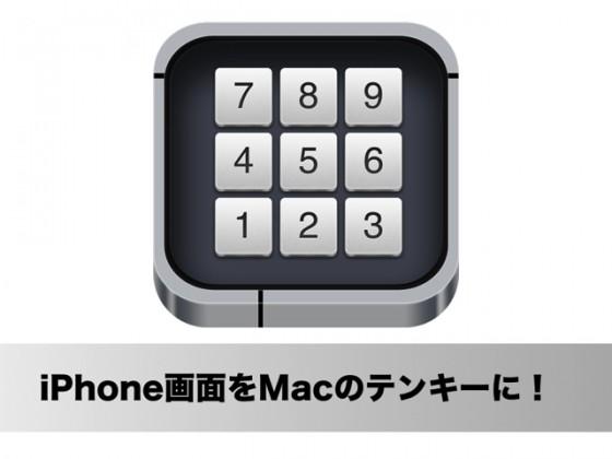 数字の入力が快適に!iPhoneの画面をMacのテンキーにできるアプリ「Connector」