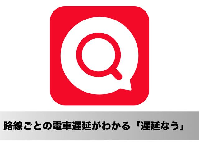 路線ごとに電車の遅延と運行情報のツイートをチェックできるiPhoneアプリ「リアルタイム検索」が超便利!