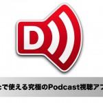 MacでPodcast(ポッドキャスト)を視聴できる「Downcast」が神アプリ!iCloud同期や倍速再生も超快適!