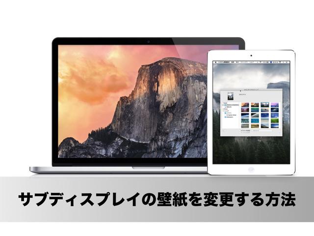 「Duet Display」でサブディスプレイにしたiPhone / iPadの壁紙を変更する方法