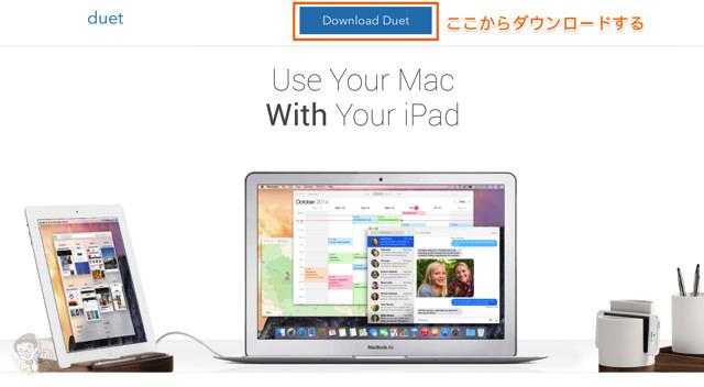 公式サイトからMacアプリ「duet」をインストールする