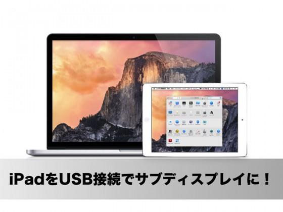 「Duet Display」の使い方。iPhone / iPad をUSB接続でMacのサブディスプレイにできる最強アプリ!