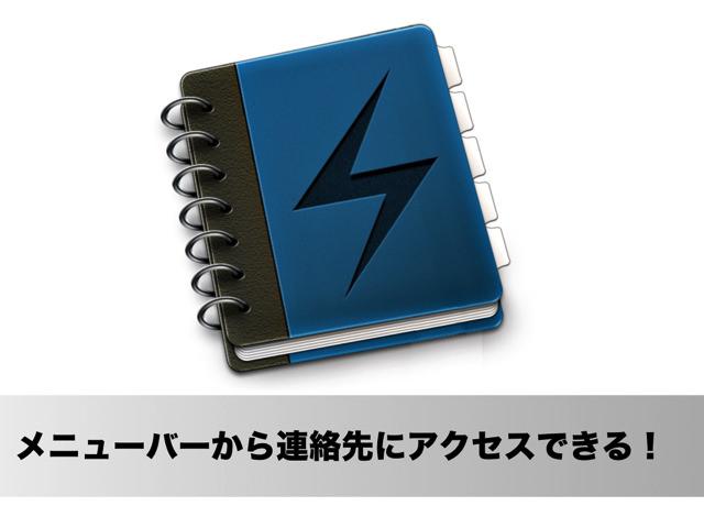 Macのアドレスブック(連絡先)にメニューバーからアクセスできるアプリ「Fast Address Book」