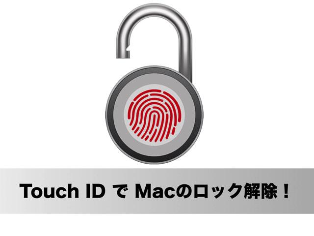 Mac のロック画面を Touch ID で解除できる iPhone アプリ「FingerKey」