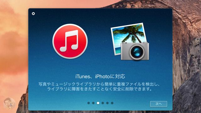 iTunesやiPhoto内の重複ファイルも削除できる
