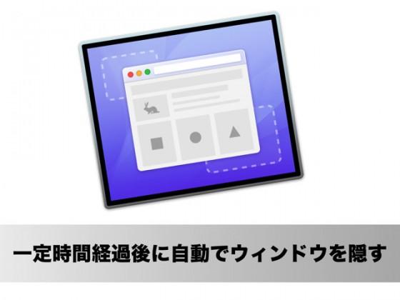 Macのウィンドウを一定時間経過後に自動で隠してくれるアプリ「Hocus Focus」