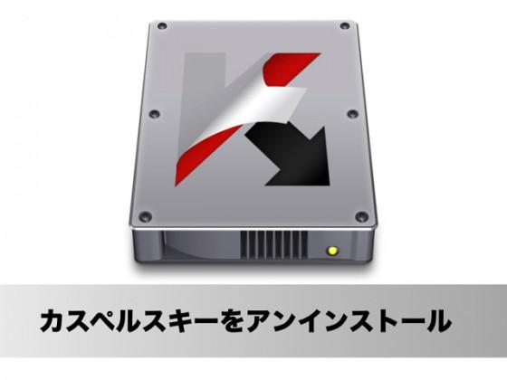 「カスペルスキー インターネット セキュリティ for Mac」をアンインストール(削除)する方法