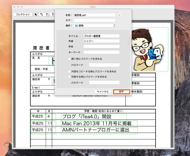PDFに保存する