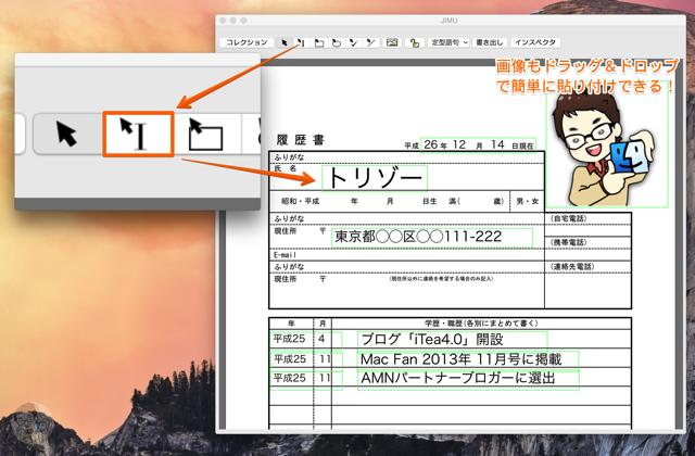 PDFにテキストを入力する