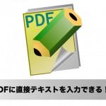超便利!PDFに直接テキストを記入できるMacアプリ「Jimu」