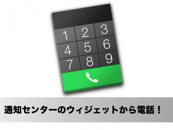 こんなアプリを待っていた!通知センターのウィジェットから電話できるMacアプリ「Keypad」