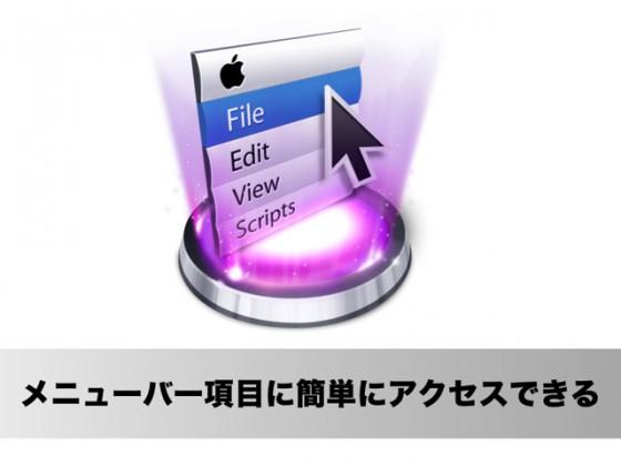 これは凄い!Macのメニューバーをアプリのウィンドウに合体できる「MenuEverywhere」