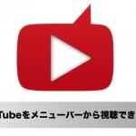 MacでYouTubeをメニューバーから視聴できるアプリ「MenuTab for YouTube」がとっても便利!