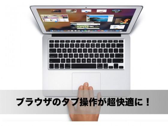 Safari、Chrome、Firefoxでトラックパッドのタブ操作が超快適になるMacアプリ「nexTab」