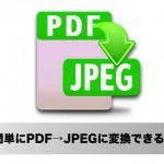 """<span class=""""title"""">PDFをJPEGにドラッグ&ドロップで超簡単に変換できるMacアプリ「PDF to JPG」</span>"""