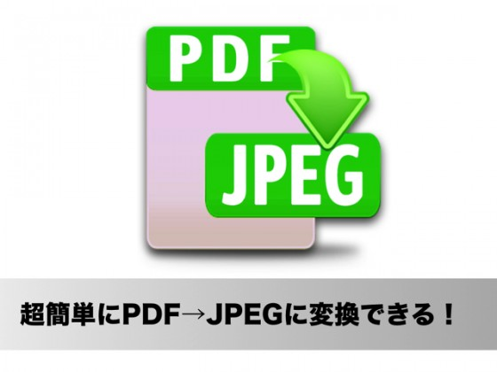 PDFをJPEGにドラッグ&ドロップで超簡単に変換できるMacアプリ「PDF to JPG」