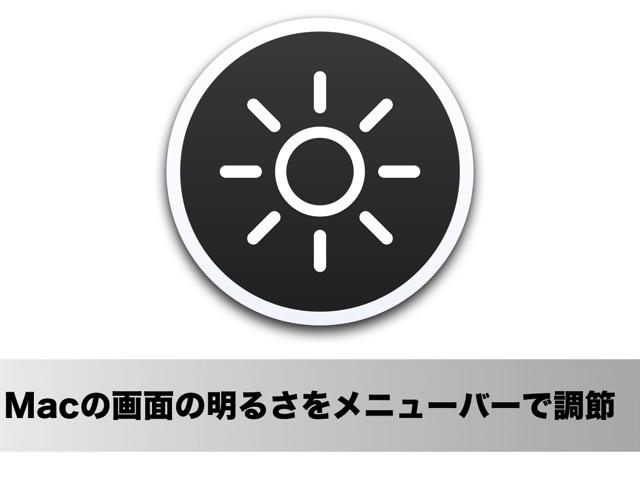 Macの画面の明るさ(輝度)をメニューバーから簡単に調整できるアプリ「QuickShade」