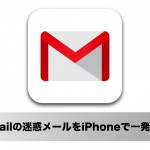 これは便利!Gmailの迷惑メールをiPhoneから一発で削除する方法
