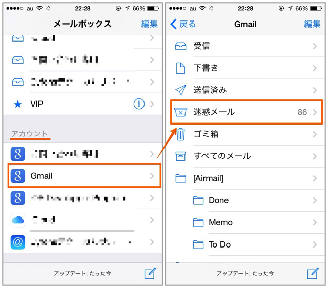 iPhoneの「メール」からGmailアカウントを選択する