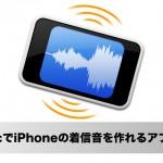 これは便利!iPhoneの着信音を簡単に作れるMacアプリ「Ringer」