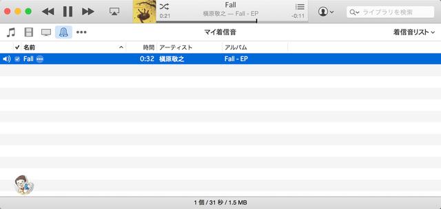 iTunesライブラリで着信音を確認できる