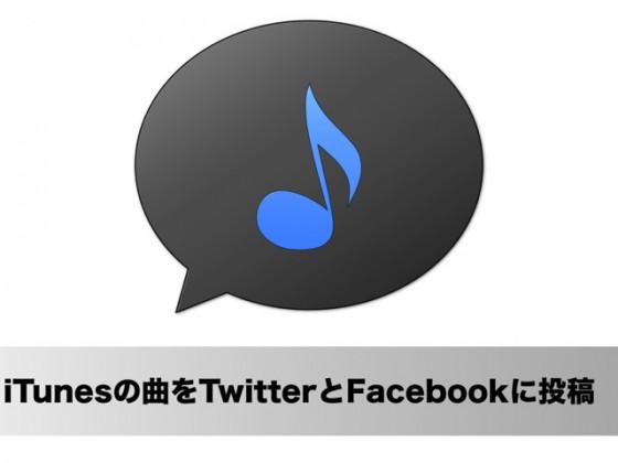 iTunesの曲をTwitterとFacebook、iMessage(メッセージ)に投稿できるMacアプリ「Share Tunes」