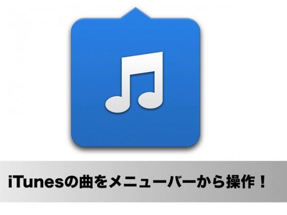 超快適!iTunesの曲をメニューバーから操作できるMacアプリ「Skip Tunes」