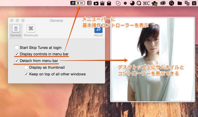 デスクトップ上にサムネイルを表示することもできる