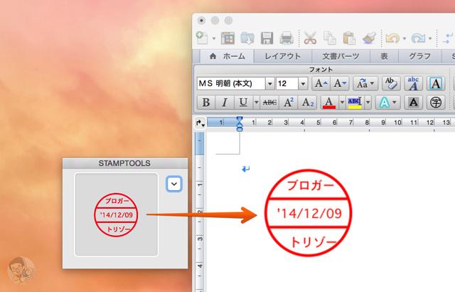 データ印をドラッグ&ドロップでWordに貼り付けできる