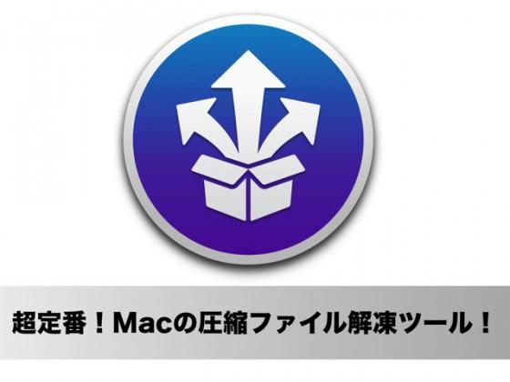 超定番!Macで圧縮ファイルを解凍するなら「StuffIt Expander 16」がおすすめ!
