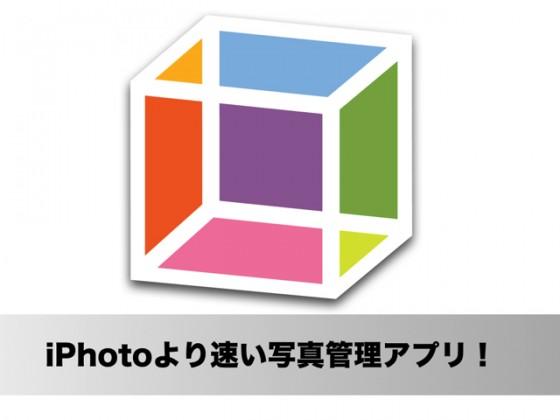【Mac】iPhotoよりも約3倍速い!Dropboxと同期できる写真管理アプリ「Unbound」
