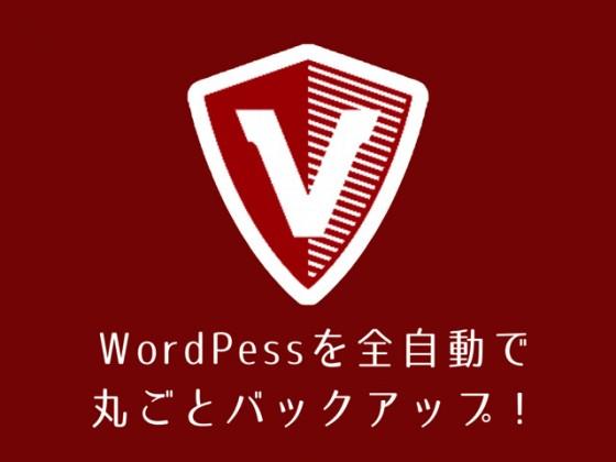 WordPressを全自動で丸ごとバックアップできる「VaultPress」をBasic(ベーシック)プランに変更してみた。