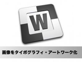 Macでデータ印(電子印鑑)を簡単に作成・貼り付けができるアプリ「STAMPTOOLS」