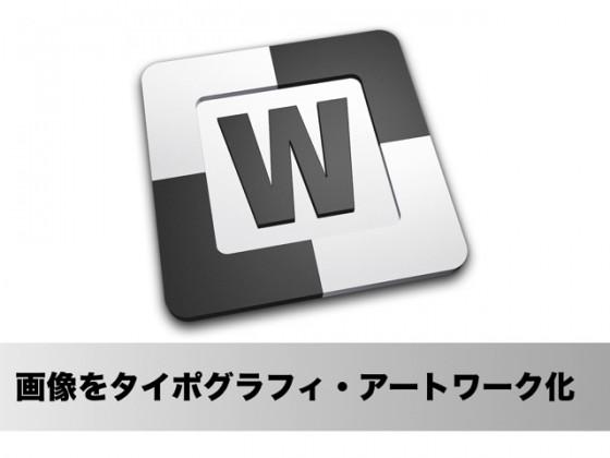 超簡単!画像を美しいタイポグラフィ・アートワークに変換できるMacアプリ「Wordify」