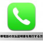 【2016年版】確定申告で使う携帯電話(au、SoftBank、docomo)の支払証明書を発行する方法